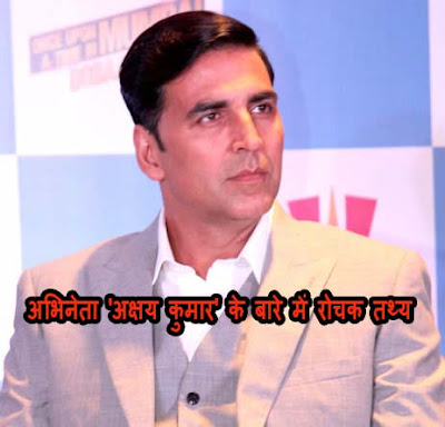 akshay kumar  life interesting facts