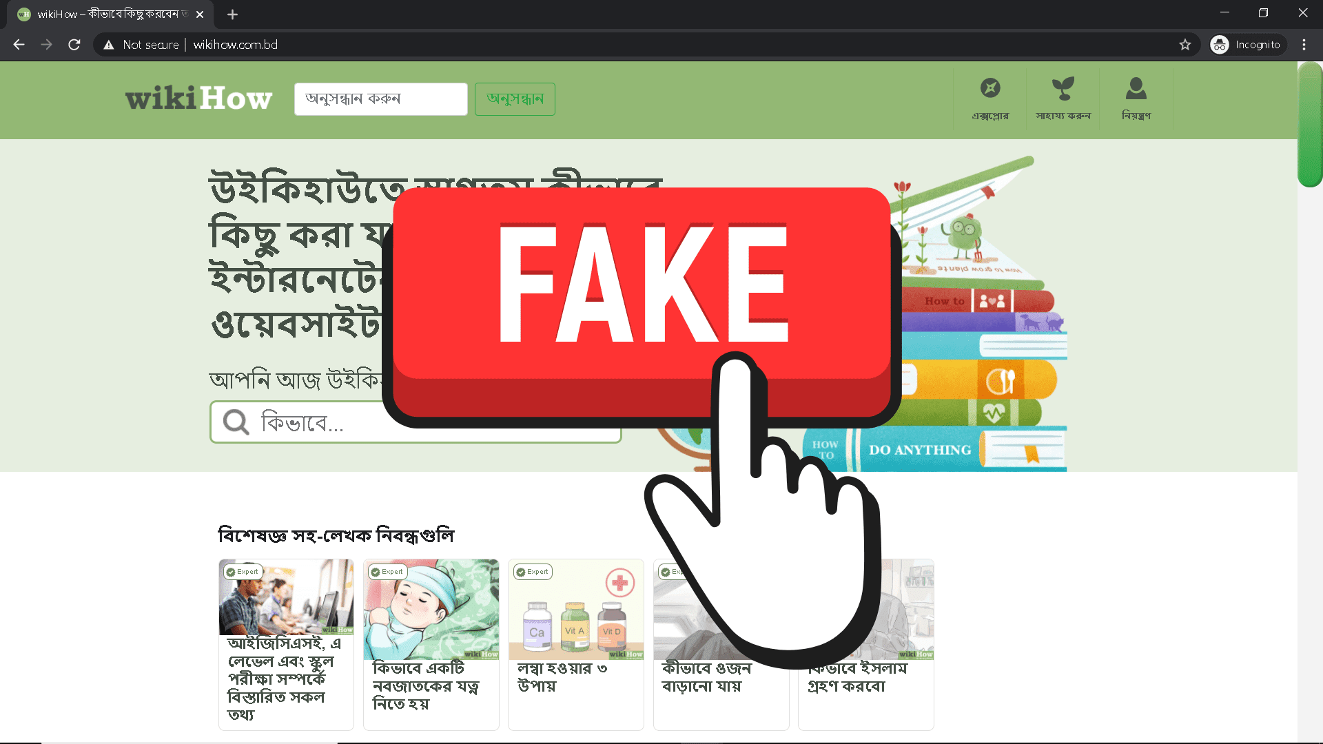 Fake wikiHow Bangla Website