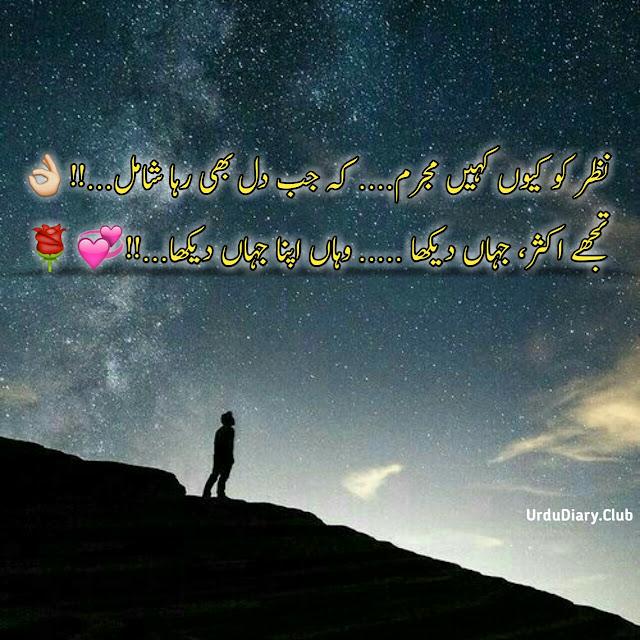 Aloneness Under Sky | Urdu Tanhai Poetry Nazer ko kiu kehain mujram... k jub dil bhi raha shamil  Tujhe Akser jahan dekha... waha apna jahan dekha