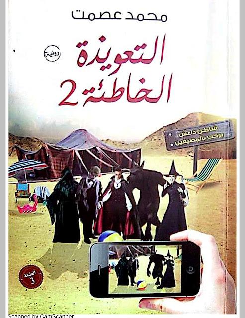 رواية التعويذة الخاطئة ٢ - محمد عصمت