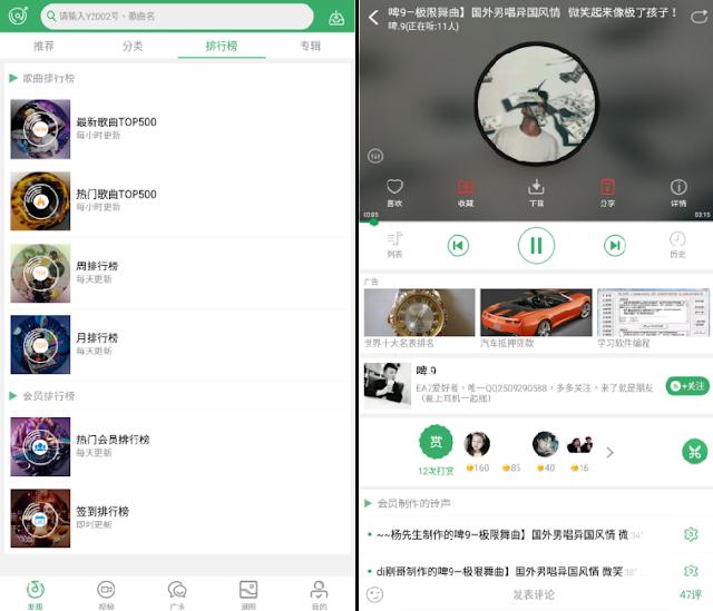 Y2002音樂 App