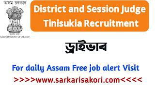 District and sessions judge Tinisukia recruitment 2020