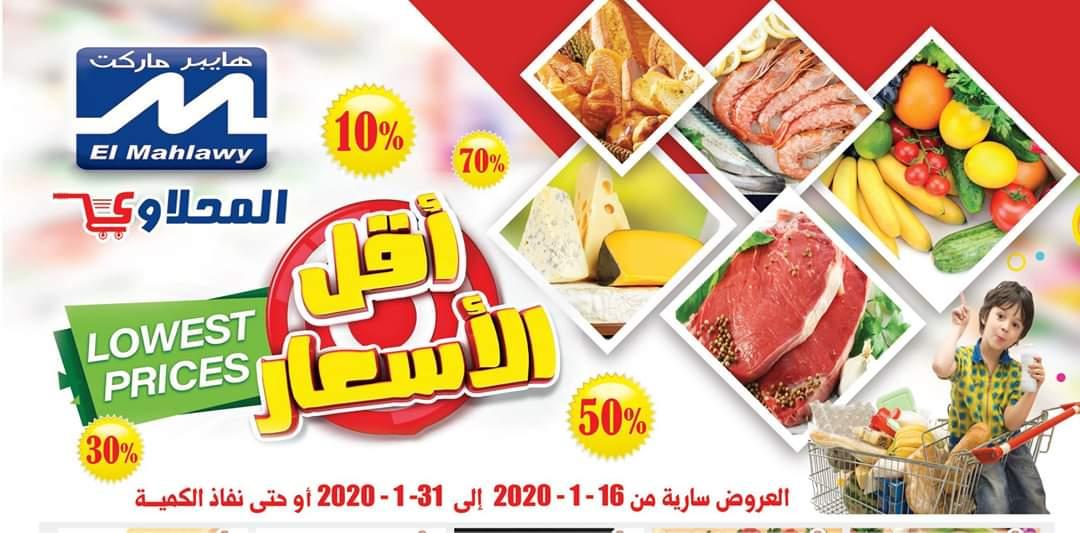عروض المحلاوي هايبرماركت من 16 يناير حتى 31 يناير 2020 مدينة نصر ومصر الجديدة