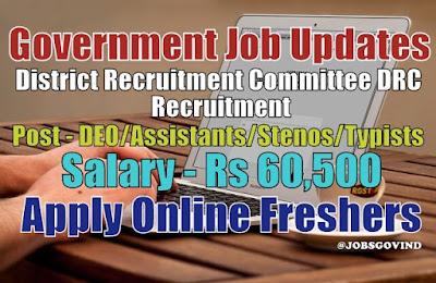 DRC Recruitment 2021
