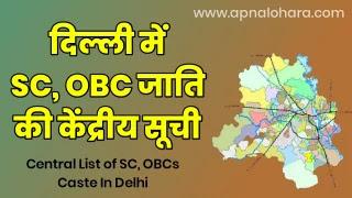 SC caste list in Delhi, OBC caste list in Delhi