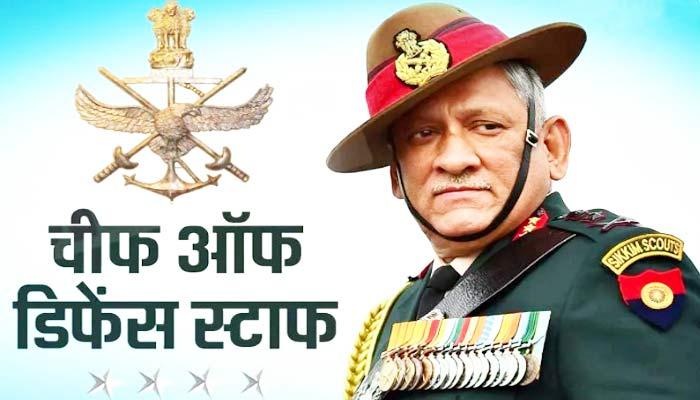 COD & CDS full form Hindi