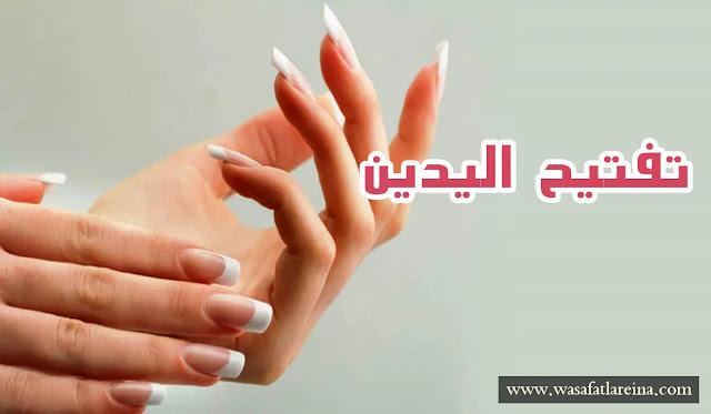طريقة تفتيح اليدين