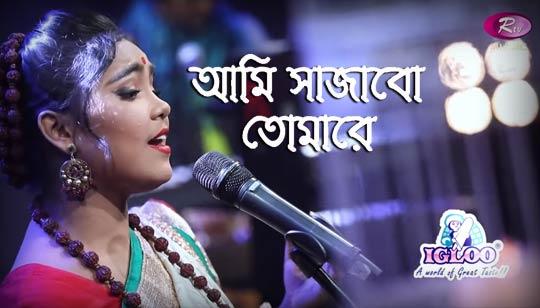 Ami Sajabo Tomare by Sharmin   Jk Majlish