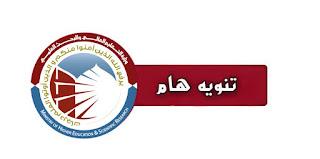 عاجل اعلان نتائج القبول المركزي للطلاب المتقدمين للدراسة في الجامعات والمعاهد العراقية