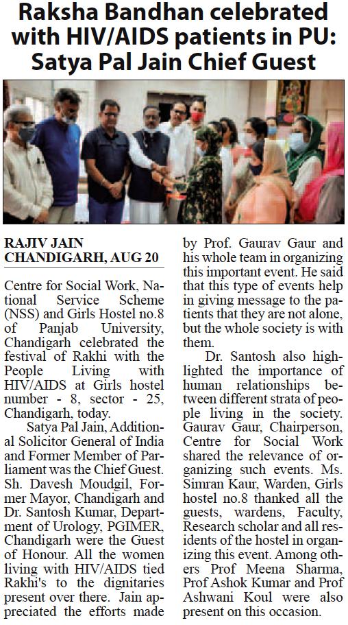 Raksha Bandhan celebrated with HIV/AIDS patients in PU: Satya Pal Jain Chief Guest