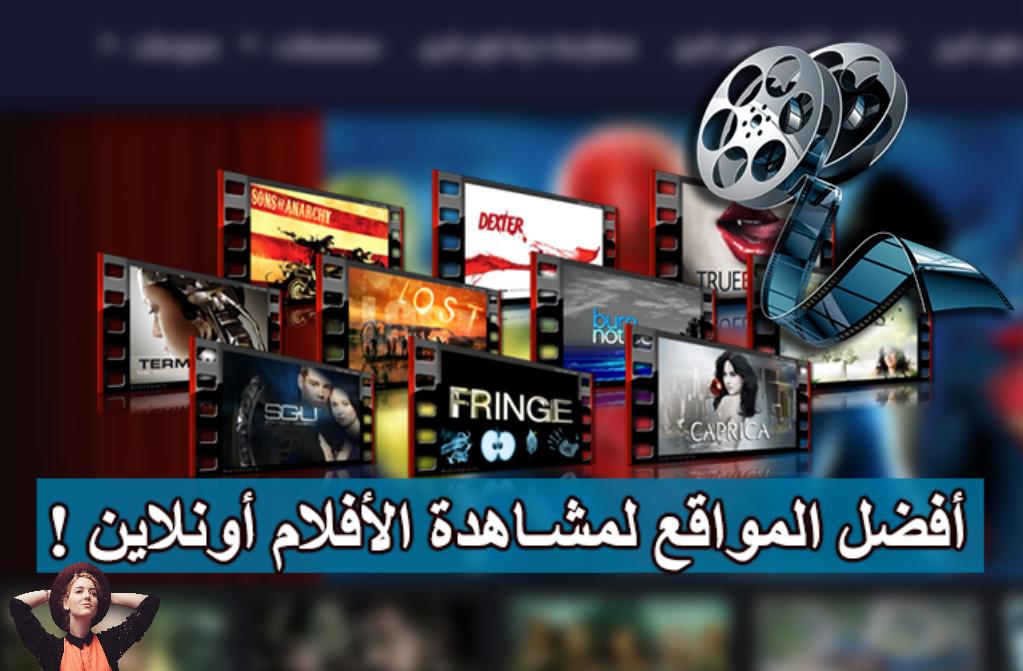 إليكم أفضل 3 مواقع عربية لمشاهدة أحدث الأفلام بجودة عالية والتمتع بتحميلها ! لعشاق مشاهدة الأفلام أونلاين