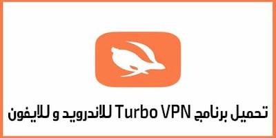 تحميل برنامج تيربو في بي ان للكمبيوتر turbo vpn