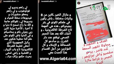إيناس عبدلي ترفع دعوة قضائية بسبب فيديو ... التفاصيل