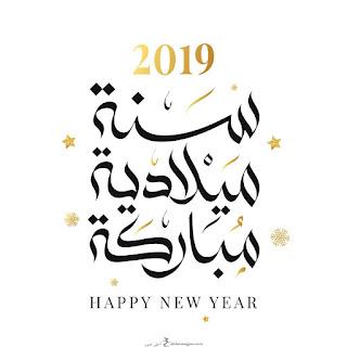 صور رأس السنة الميلادية 2019