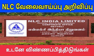 nlc job vacancy 2020, nlc recruitment 2020, NLC Apprentice Job vacancy