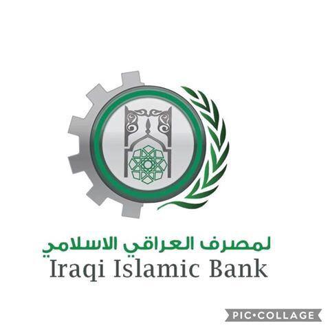 فرص عمل جديدة في المصرف العراقي الاسلامي للاستثمار والتنمية في بغداد والمحافظات؟