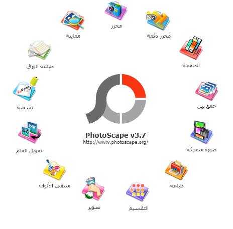 تحميل برنامج فوتوسكيب اخر اصدار للكمبيوتر والهواتف download PhotoScape