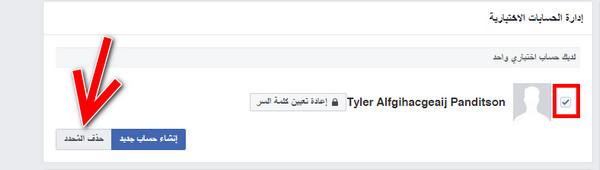 خطوات إنشاء حساب فيس بوك ثاني بدون رقم هاتف