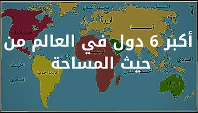 أكبر 6 دول في العالم من حيث المساحة،ما هي أكبر دولة في العالم ؟