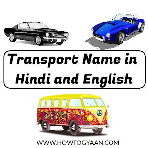Transport Name in Hindi and English - वाहनों के नाम हिन्दी और इंग्लिश में