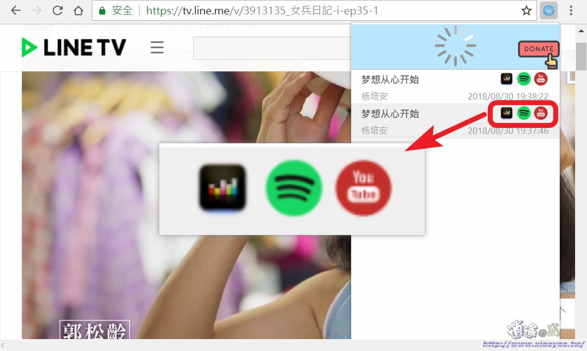 AHA Music 網頁音樂辨識器。方便找出戲劇、電影中的插曲(Chrome 擴充功能) - 逍遙の窩