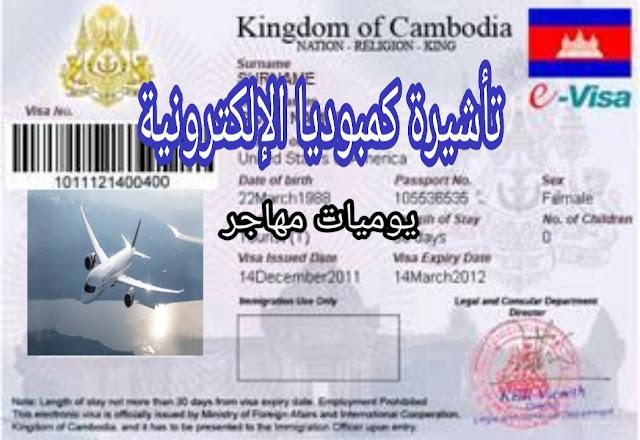 السفر لكمبوديا للسياحة
