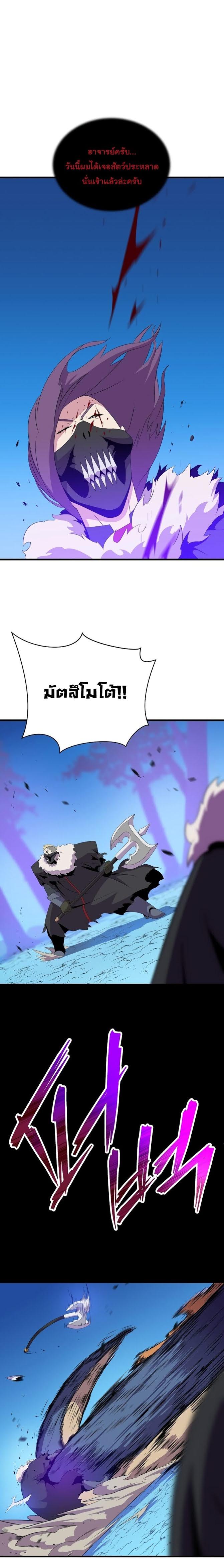อ่านการ์ตูน Kill the Hero ตอนที่ 24 หน้าที่ 14