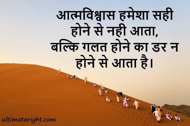 shivaji motivational thoughts