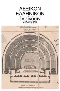 Βιβλιοπωλεῖον