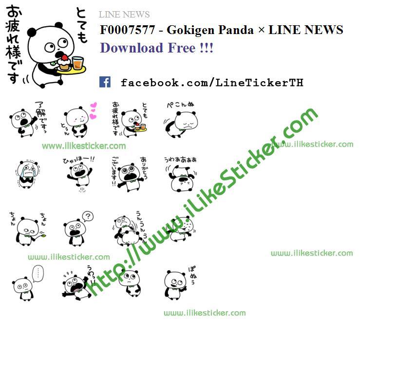 Gokigen Panda × LINE NEWS