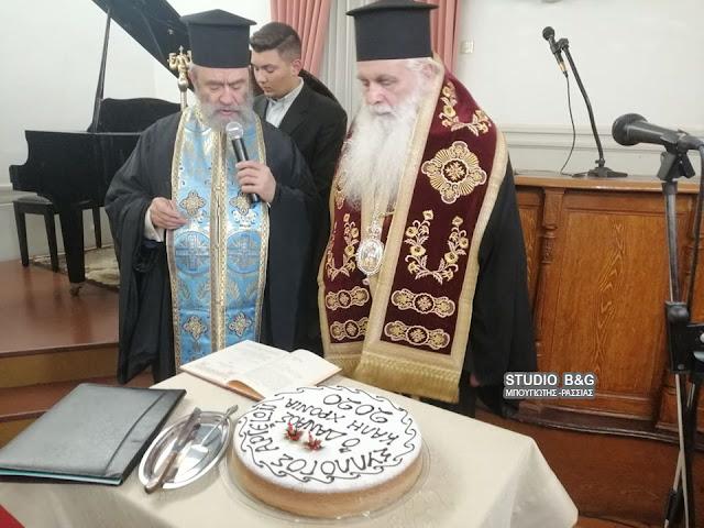 """Ο Μητροπολίτης Αργολίδας έκοψε την Πρωτοχρονιάτικη πίτα του ιστορικού Συλλόγου Αργείων """"Ο Δαναός"""""""