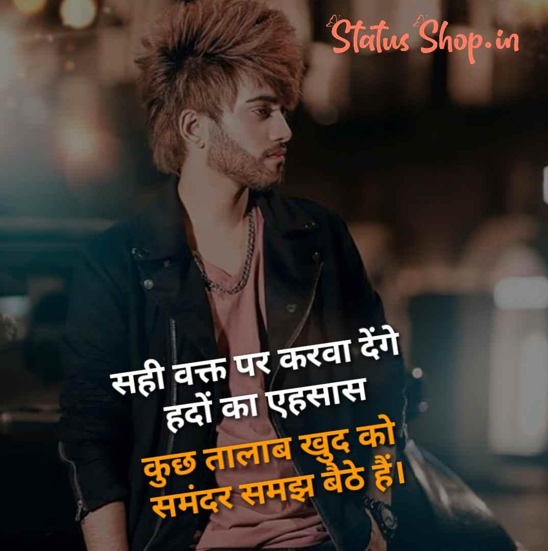 Attitude-whatsapp-status-statusshop