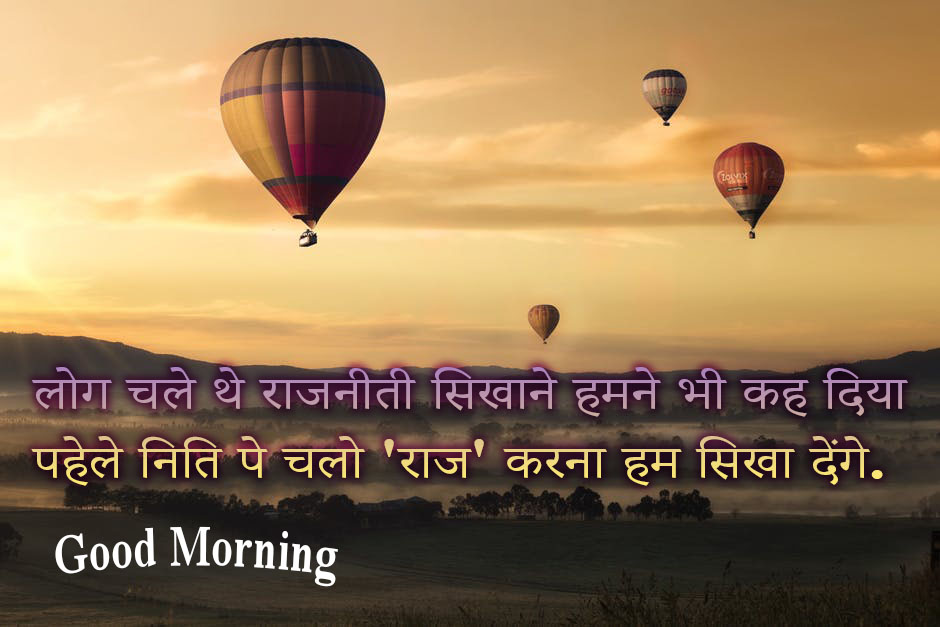 Good Morning In Hindi Sms With Images   Wishes Hd Wallpaper