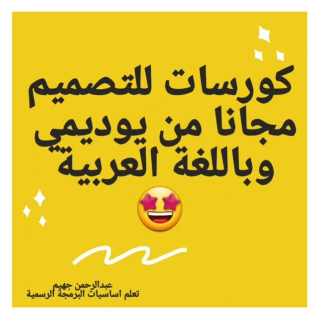 مجموعة كورسات عربية لتعلم التصميم والرسم الثلاثي الابعاد بعدة برامج مجانا | ترينداتي