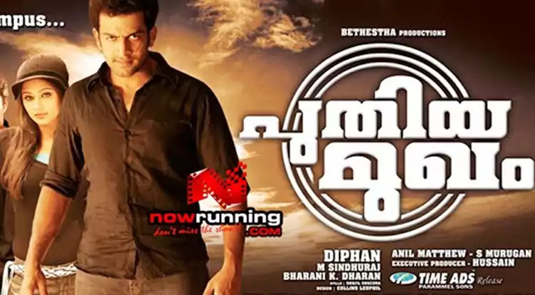Puthiya Mugham (2009): Drama/Thriller Malayalam Movie Poster