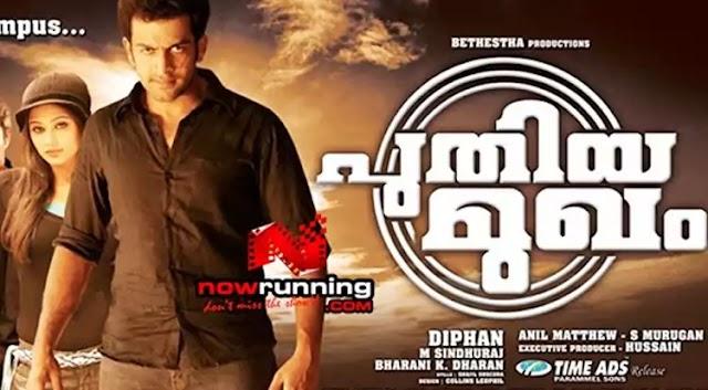 Puthiya Mugham (2009): Drama/Thriller Malayalam Movie