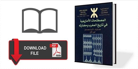 تحميل كتاب: المصطلحات الأمازيغية في تاريخ المغرب وحضارته pdf