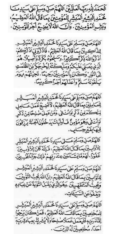 Sholawat Basyairul Khoirot : sholawat, basyairul, khoirot, Bacaan, Khasiat, Sholawat, Basyairul, Khairat, SHOLAWAT