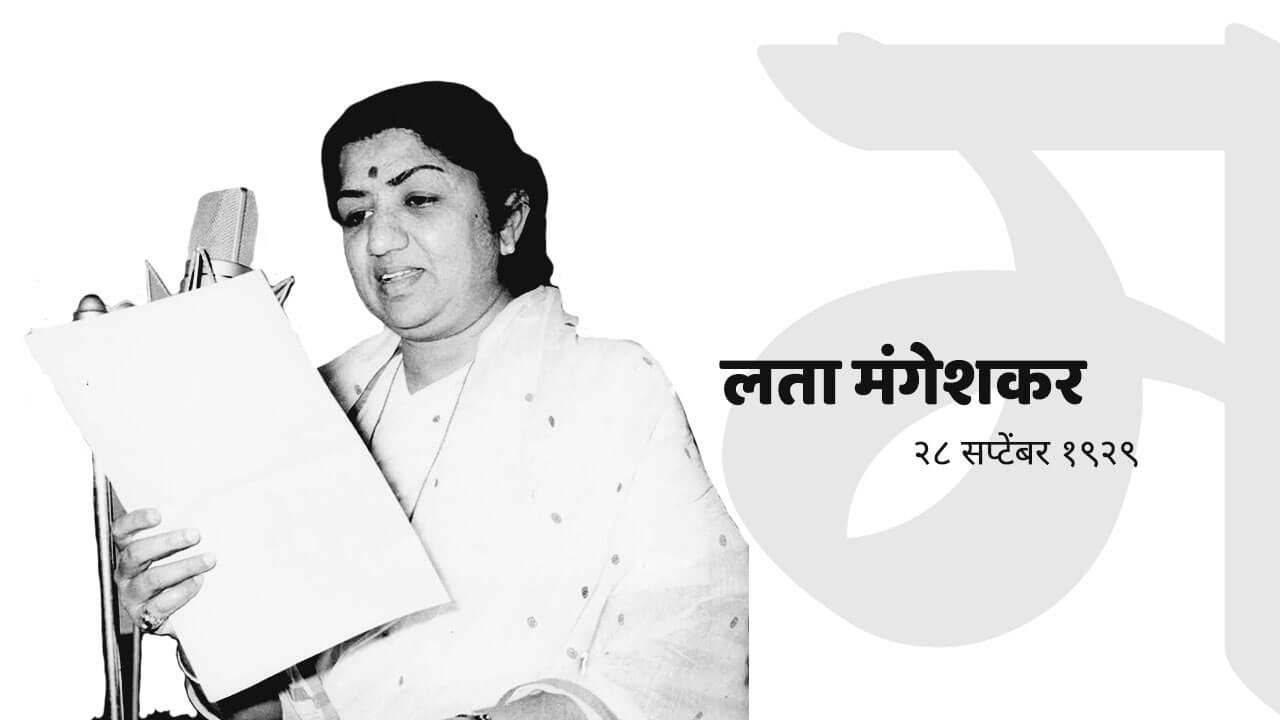 लता मंगेशकर - मातीतले कोहिनूर | Lata Mangeshkar - People