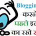 Blogging shuru karne se pehle in baato ka rakhe khayal