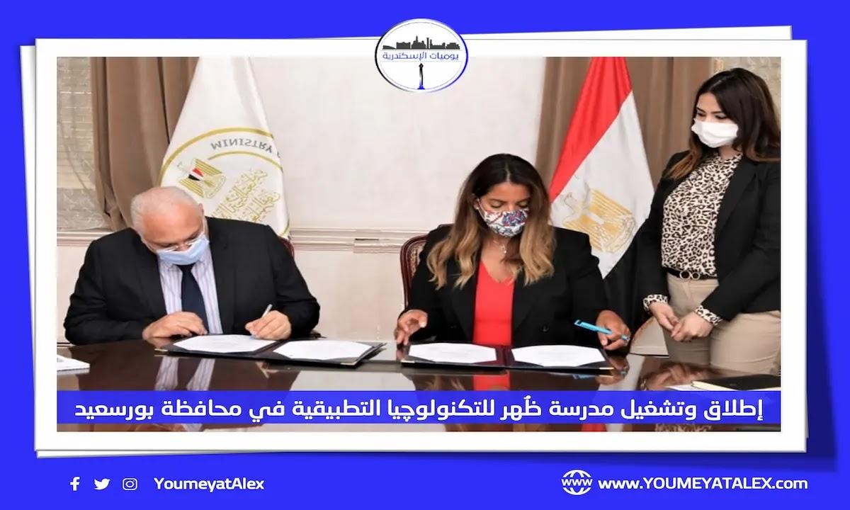 إطلاق وتشغيل مدرسة ظُهر للتكنولوچيا التطبيقية في محافظة بورسعيد