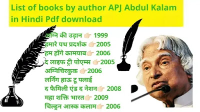 List of books by author APJ Abdul Kalam in Hindi Pdf download