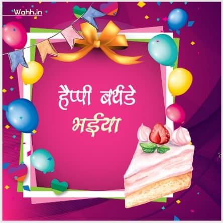 Brother Birthday Status Images
