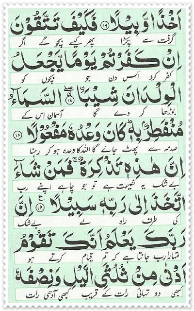 Surah-muzammil-4-page