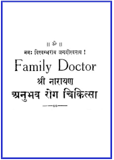 Download Narayan Chikitsa in Hindi PDF