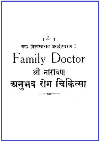 Download Narayan Chikitsa in Hindi PDF | freehindiebooks.com