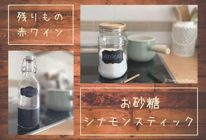 洋梨のコンポートを作る材料の赤ワインとお砂糖とシナモンスティック