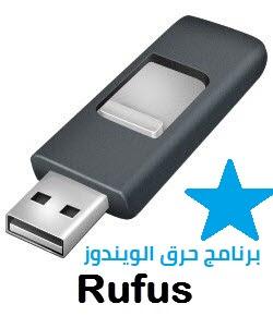 تحميل rufus اخر اصدار, تحميل rufus 2.5, تحميل rufus_v1.3.4, تحميل rufus-3.3p, تحميل rufus-3.8, تحميل برنامج rufus ميديا فاير, تحميل برنامج rufus من ميديا فاير, تحميل برنامج rufus, تحميل اداة rufus
