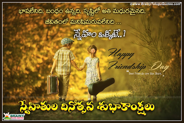 Here is a friendship Day Date in India with Telugu quotes, August 7th Friendship day Best Quotes and Friendship day Telugu Quotes and best Friendship Quotations Online, cool Telugu 2016 Friendship Day thoughts and cool Pictures online, Best Friends Forever Quotes Images.