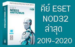 แจกคีย์ ESET NOD32 License key 2019 - 2020 (อัพเดท 3/10/2019)